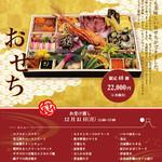 dining bar MASAKI - 2018年「MASAKIおせち」ご予約承り中
