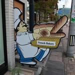 フランスベ-カリー - 店頭の看板