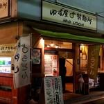 ゆず屋製麺所 - 神田駅北口と西口の間