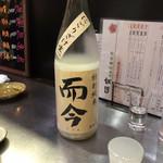 酒と料理 戸塚駅横研究所 -
