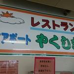 エアポート屋久島 -