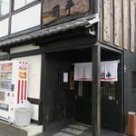 手打ちうどん 団平 - 2018年11月23日訪問