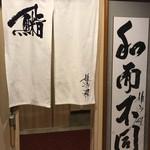 姫沙羅 - 鮨は魚米旨で出来ている!