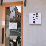 麺屋 さくら井 -