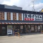 香の川製麺 - お店の外観