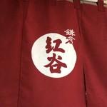 鎌倉紅谷 - のれん