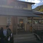 Arashiyamatei - 外観