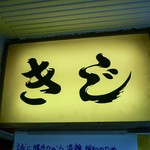 きじ - ☆こちらの看板が目印です(^^ゞ☆