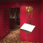 ホテルオークラレストラン新宿 中国料理 桃里 - お店の入口