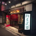 麺屋武蔵 - お店の外観