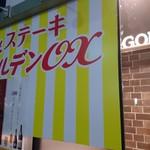 COWCOWステーキ ゴールデンOX - 店舗外観