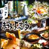餃子酒場 赤坂 よ志多 - その他写真: