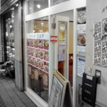 玉泉亭 - 横浜ポルタにあります、ちょいとレトロ風にアレンジしてみましたぁ
