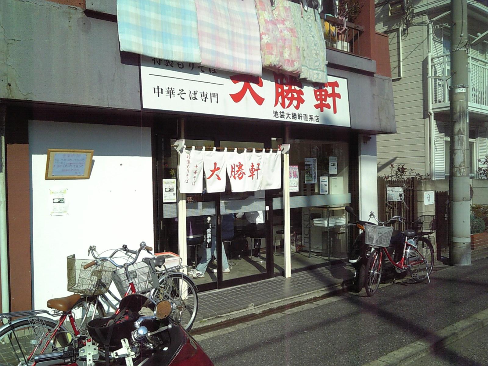 大勝軒 川崎店