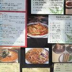 中国料理 頂好 - メニュー看板