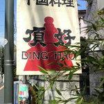 中国料理 頂好 - ロゴマーク