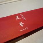 北新地 中国料理 星華 - ☆お箸袋は赤が目立ちますね(#^.^#)☆