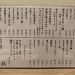 旬菜串焼き 彩 -