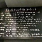 旬菜串焼き 彩 - 拘りの数々