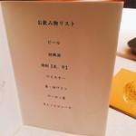 中国料理 皇家龍鳳 - 飲み放題リスト