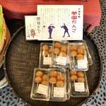 ロロ黒船 - ●開国だんご 2本入260円税込