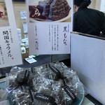 ロロ黒船 - ●黒もなか190円税込
