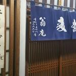 Okinaan -