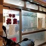 餃子舗 北京 - 入口