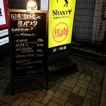 馬肉×イタリアン酒場 SHANTY -