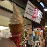 97210636 - * ソフトクリーム 300円