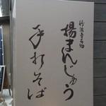 清水屋 -
