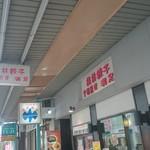 桂林餃子 -