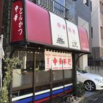 泰江飯店 -