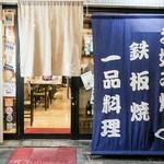 広島風お好み焼き ゆうか - ☆外観の雰囲気はこんな感じです(^◇^)☆