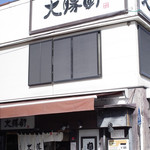 横浜大勝軒 - 店舗外観