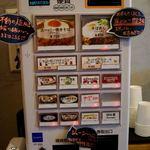 東京焼き麺スタンド - 券売機