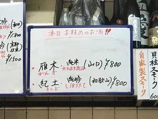 酒楽座 山三 - 本日 おすすめの酒
