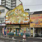 ラッキーピエロ - たまに行くならこんな店は、ラブライブ! サンシャイン!!の8話9話の劇中シーンにも登場した「ラッキーピエロ ベイエリア本店」です。