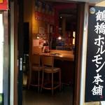 鶴橋ホルモン本舗 -