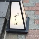 Ginzayoshizawa -