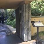 昭和の森 車屋 -