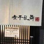 煮干乱舞 - 越谷店が11/15にオープン