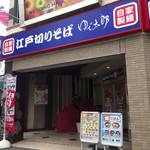 ゆで太郎 - 店
