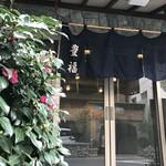 豊福 - 花隈の料亭旅館豊福」さんの1階食事処でいただきます(2018.11.25)