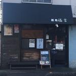 麺処 福吉 - 外観