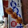 喜楽五平餅 - 料理写真:「喜楽五平餅 1本 (120円)」