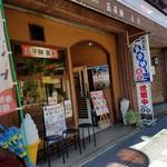 喜楽五平餅 - 「喜楽五平餅 駅前店」さんの店の前