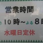 97244533 - 営業時間(18-11)
