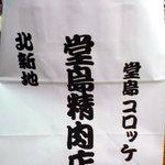 堂島精肉店 - 111001 紙袋