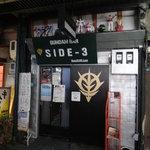 ガンダムバー 【SIDE-3】 - 外観